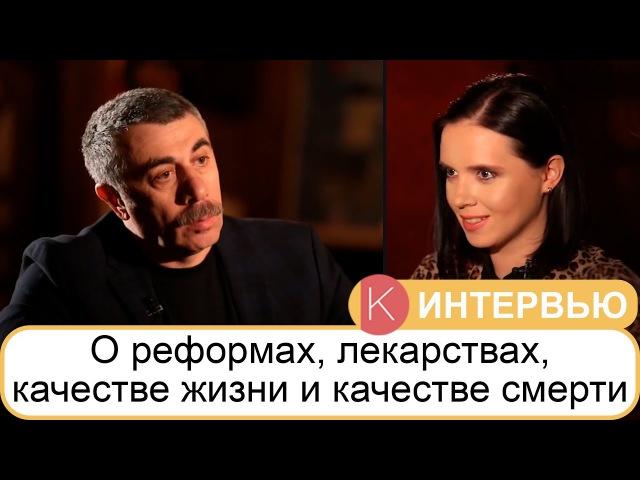 5-ый канал: Рандеву. О реформах, лекарствах, качестве жизни и качестве смерти - Доктор Комаровский