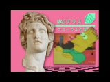 HOME - Resonance Vs. MACINTOSH PLUS -