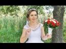 Свадьба Оксаны и Сергея