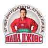 Папа Джонс Новосибирск | Пицца «Papa John's»