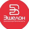 Echelon - информационная безопасность и защита