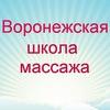 Воронежская школа массажа. Курсы массажа Воронеж