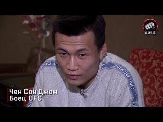 Матч! Боец. Эксклюзивное интервью Чен Сон Джона