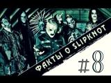 Факты о Slipknot [Выпуск №8]