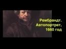 Рембрандт, Ночнои дозор. История и загадки картины Рембрандта.