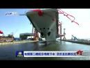 Свечана церемонија поринућа другог кинеског носача авиона у бродоградилишту у граду Даљен.