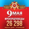 Рекорд Победы 2017 в Кемерове
