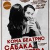 28 января. КоМА БЕАТРИС/САБАКА/EEEda/ЦВЕТ НАЦИИ