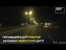 Водитель увильнул от искрящегося после аварии трактора на МКАД