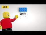 Как объяснить ребенку математику на кубиках Lego