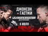 The Ultimate Fighter Redemption: Film Session with Tom Gallicchio [RUS]