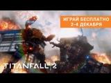 Бесплатная пробная версия сетевого режима Titanfall 2