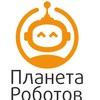 Планета Роботов   г. Красногорск