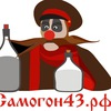 самогон Киров (самогон43.рф)