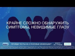 Тесты на три половые инфекции всего за 1 рубль! Otpusk - W