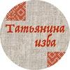 Гостевой дом «Татьянина изба»
