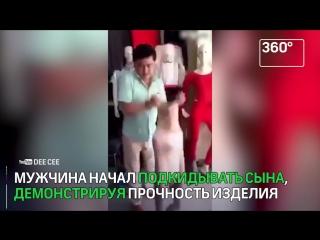 Китаец демонстрирует прочность колготок, засунув в них сына с головой