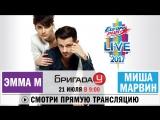 #EPLive2017: Миша Маврин и ЭММА М в Бригаде У!