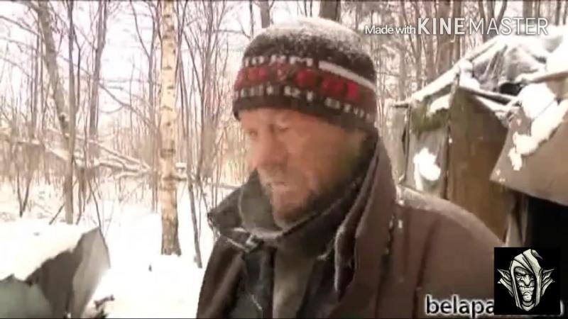 Стикс.Мастер бомжей