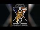 Малкольм Икс (1992) | Malcolm