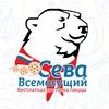 Сева Всемогущий - доставка пиццы Севастополь