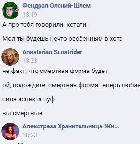 Алекстраза Хранительница-Жизни |