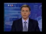 (staroetv.su) Вести (РТР, 2000) Фрагмент
