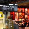 pianocafe8