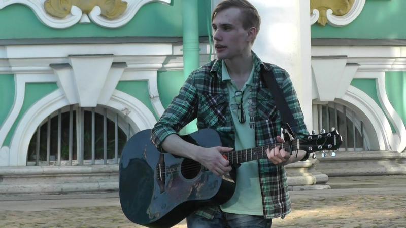 спб уличные музыканты СЕРГЕЙ ЕСЕНИН Пой же пой На проклятой гитаре 02 08 2016