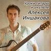 Уроки гитары Алексея Иншакова