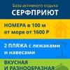 """База активного отдыха """"Серфприют""""   Должанская"""