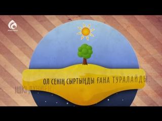 АЙНА / ЖАҢА РОЛИК / АСЫЛ АРНА