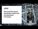Виталий Булгаров: дизайнер-самоучка, покоривший Голливуд
