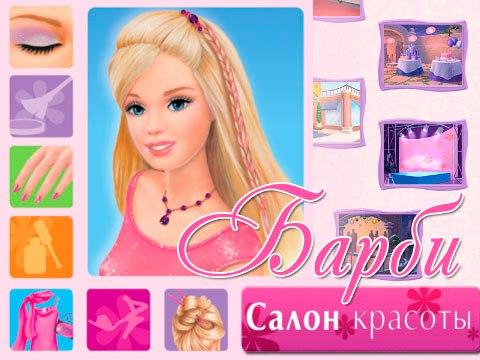 Игры про салоны красоты