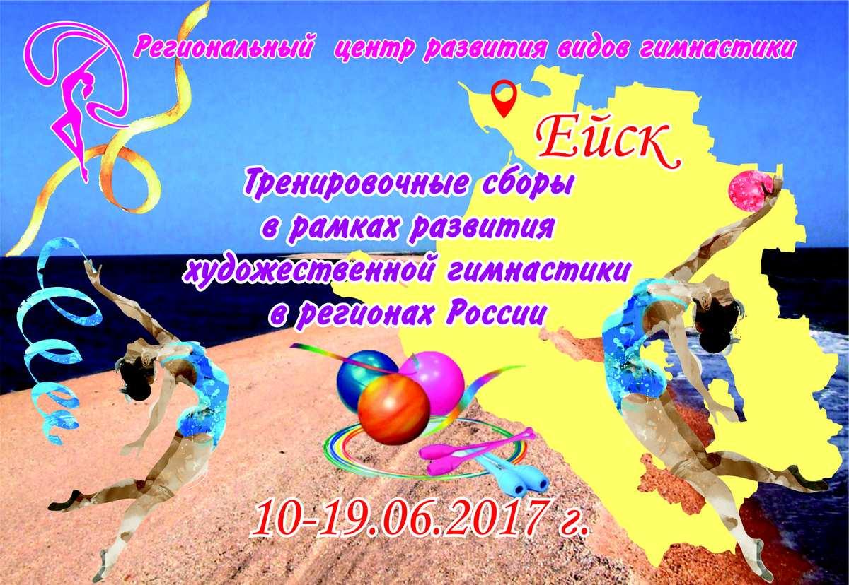 УТС Ейск 10-19.06.2017