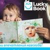 Фотокниги LuckyBook!
