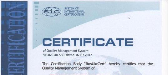 Сертификация маргарина на украине 2009 сертификация на тира