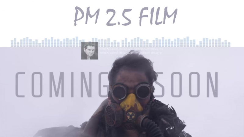 PM 2.5 FILM Павел Делонг / Pawel Delag / PawełDeląg / Pavel Delong ПавелДелонг PawelDelag PawełDeląg PavelDelong