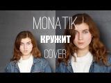 MONATIK - Кружит COVER by Jerry Heil