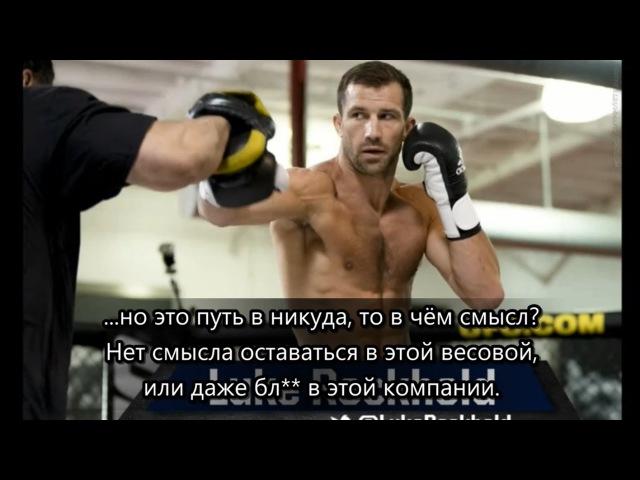 08.05 Люк Рокхолд расстроен положением дел в UFC. Лучшие моменты.