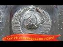 Секреты оккупации СССР