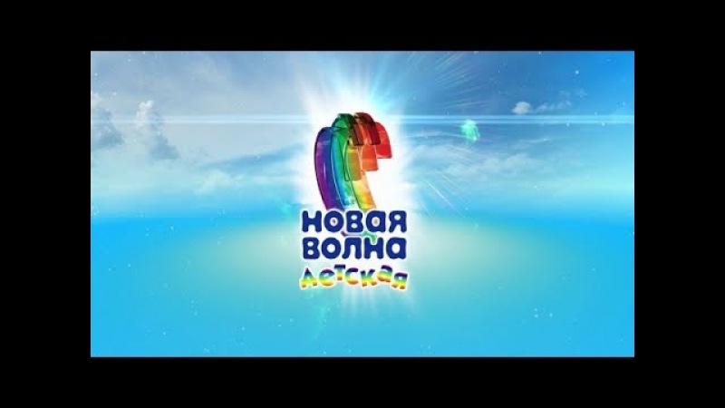 Детская Новая волна 2017 Первый конкурсный день