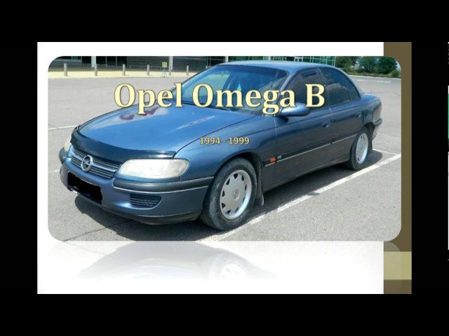 Opel Omega B советы покупателю