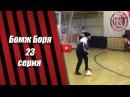 Сериал Бомж Боря 23 серия Боря футболист