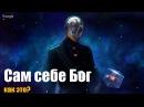 Вебинар: Сам себе Бог. (Сила. Предназначение.) Дмитрий Компаниец