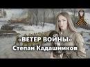 9 МАЯ ВЕТЕР ВОЙНЫ Степан Кадашников