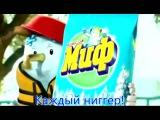 Реклама Миф 3 в 1 - Хип-хоп Мойдодыр ПОЛНАЯ ВЕРСИЯ