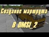 OMSI_2 - 1_Как проложить маршрут и прописать автобус