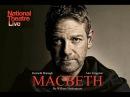 """У. Шекспир """"Макбет"""" (Национальный Театр, 2013 год)"""