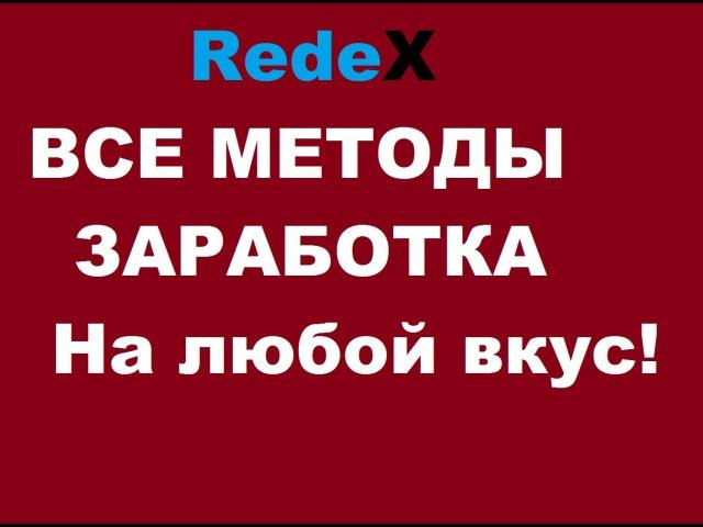 RedeX- РЕДЕКС - ВСЕ МЕТОДЫ ЗАРАБОТКА